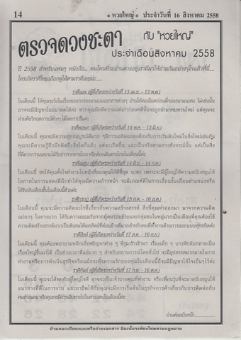 16 / 08 / 2558 MAGAZINE PAPER  Huayyai_14