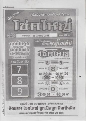 16 / 08 / 2558 MAGAZINE PAPER  - Page 2 Laploy_15