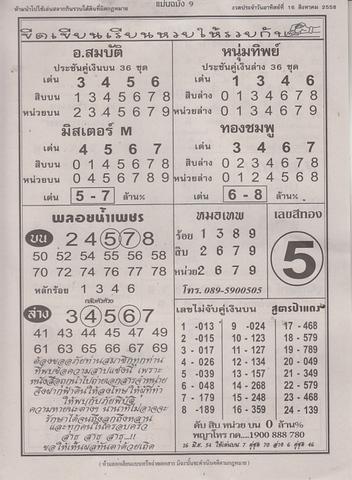 16 / 08 / 2558 MAGAZINE PAPER  - Page 3 Manchamang_9