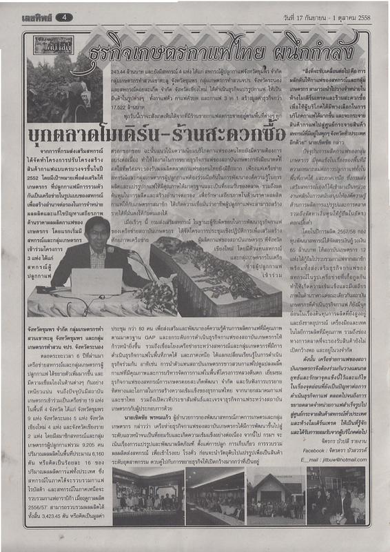 01 / 10 / 2558 FIRST PAPER Lektip_4