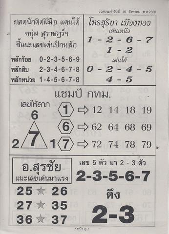 16 / 08 / 2558 MAGAZINE PAPER  - Page 4 Sornikom_6