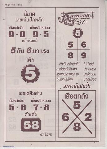 16 / 08 / 2558 MAGAZINE PAPER  - Page 2 Jukbangjak_8_1