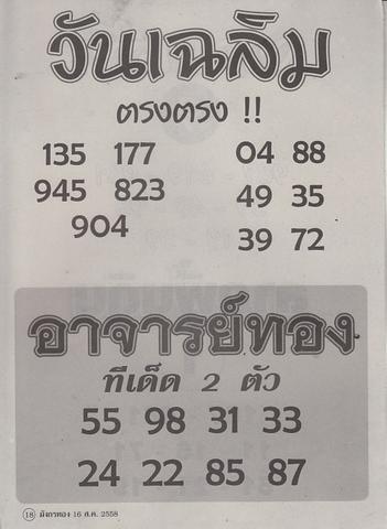 16 / 08 / 2558 MAGAZINE PAPER  - Page 3 Mangkornthong_18