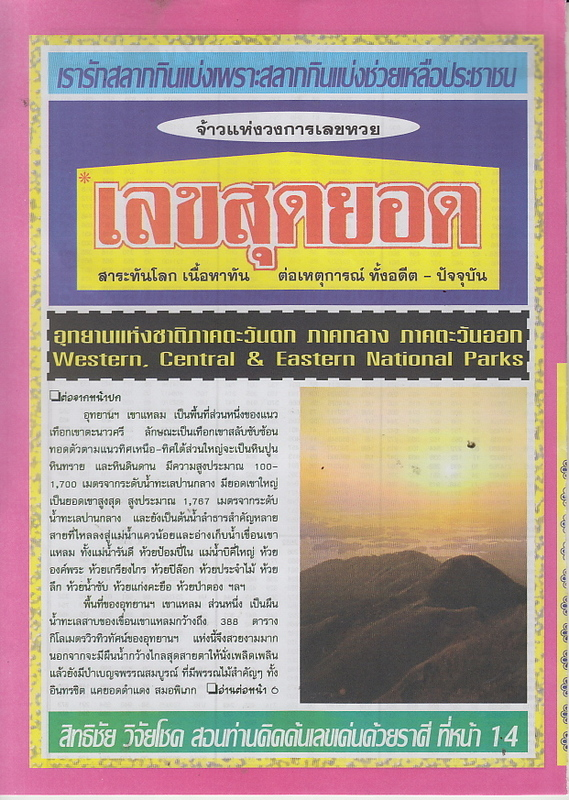 01 / 10 / 2558 FIRST PAPER Leksudyod_16