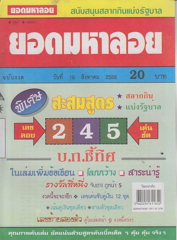 16 / 08 / 2558 MAGAZINE PAPER  - Page 4 Yodmahaloy_21