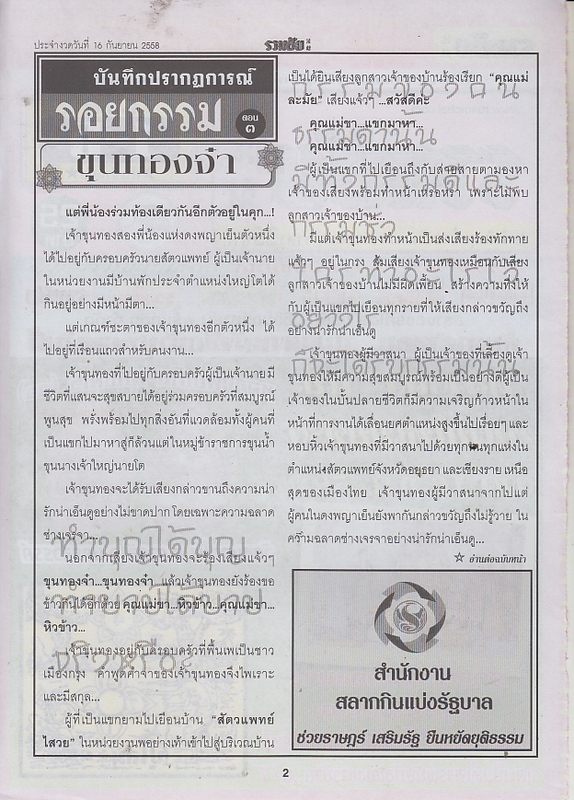 16 / 09 / 2558 FIRST PAPER . Ruamchai_2