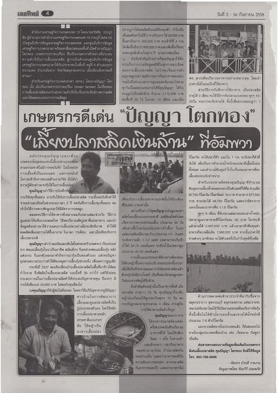 16 / 09 / 2558 FIRST PAPER . Lektip_4