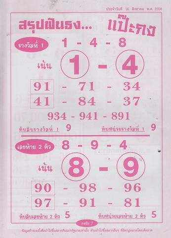 16 / 08 / 2558 MAGAZINE PAPER  - Page 4 Thongchai_7