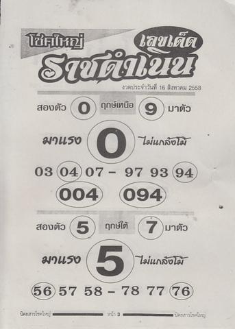 16 / 08 / 2558 MAGAZINE PAPER  Chokeyai_3