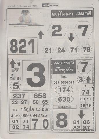 16 / 08 / 2558 MAGAZINE PAPER  - Page 4 Thongmahachon_5