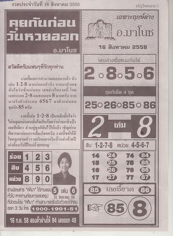 16 / 08 / 2558 MAGAZINE PAPER  - Page 2 Kwanjaikonruay_5