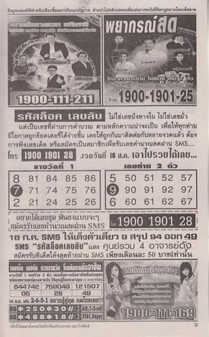 16 / 08 / 2558 MAGAZINE PAPER  Anantachoke_online_11