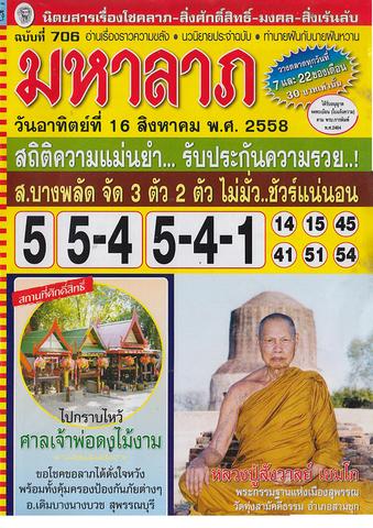 16 / 08 / 2558 MAGAZINE PAPER  - Page 2 Mahalap_001