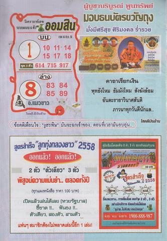 16 / 08 / 2558 MAGAZINE PAPER  - Page 2 Luketuangklongyao_2