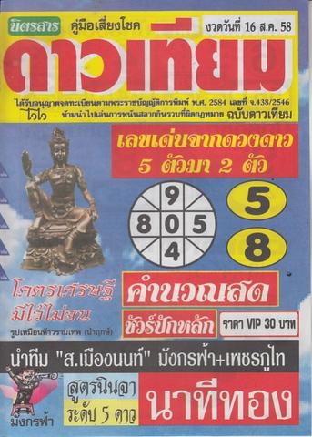 16 / 08 / 2558 MAGAZINE PAPER  Daotieam_1