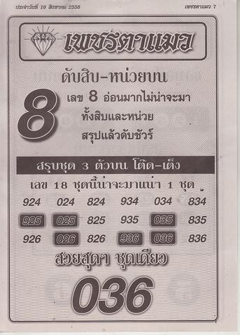 16 / 08 / 2558 MAGAZINE PAPER  - Page 3 Pedtamaew_7