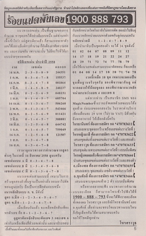 16 / 08 / 2558 MAGAZINE PAPER  Anantachoke_online_7