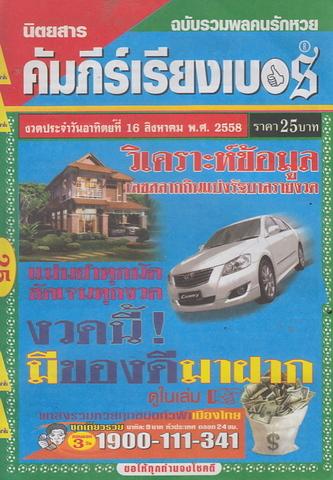 16 / 08 / 2558 MAGAZINE PAPER  Comepeereangber_1