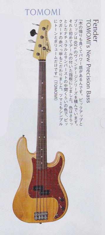 TOMOMI'S GEAR - Page 5 Gggtimo