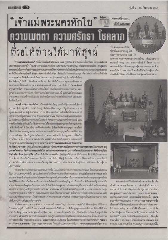 16 / 09 / 2558 FIRST PAPER . Lektip_12