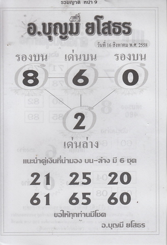 16 / 08 / 2558 MAGAZINE PAPER  - Page 3 Ruamyat_9