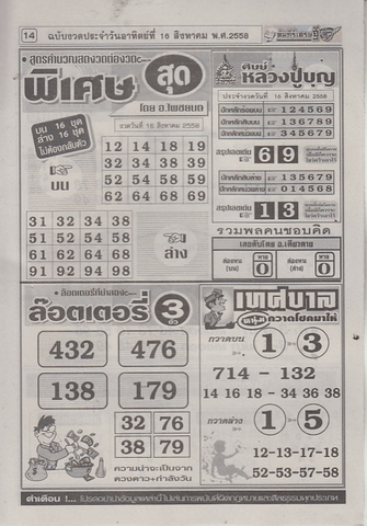 16 / 08 / 2558 MAGAZINE PAPER  Comepeesedtee_14