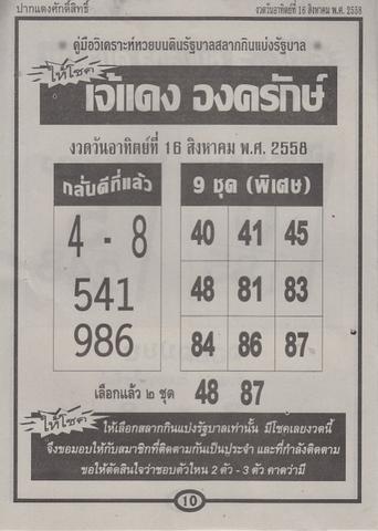 16 / 08 / 2558 MAGAZINE PAPER  - Page 3 Pakdangdsaksit_10