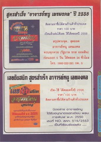 16 / 08 / 2558 MAGAZINE PAPER  Ajannu_12
