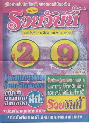 16 / 08 / 2558 MAGAZINE PAPER  - Page 3 Ruaywannee_1