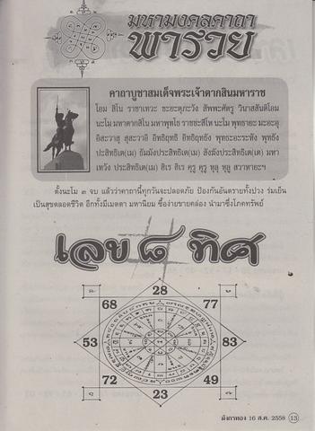 16 / 08 / 2558 MAGAZINE PAPER  - Page 3 Mangkornthong_13