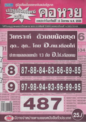 16 / 08 / 2558 MAGAZINE PAPER  - Page 2 Korhuay_1