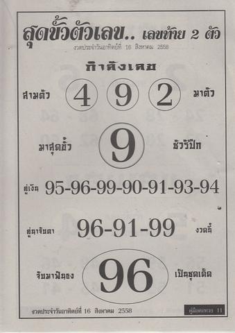 16 / 08 / 2558 MAGAZINE PAPER  - Page 2 Korhuay_11