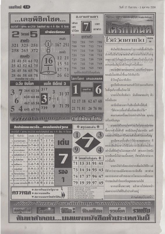 01 / 10 / 2558 FIRST PAPER Lektip_14