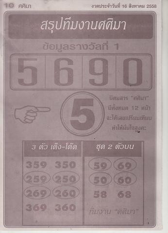 16 / 08 / 2558 MAGAZINE PAPER  - Page 4 Sasima_12
