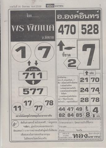 16 / 08 / 2558 MAGAZINE PAPER  - Page 4 Thongmahachon_7