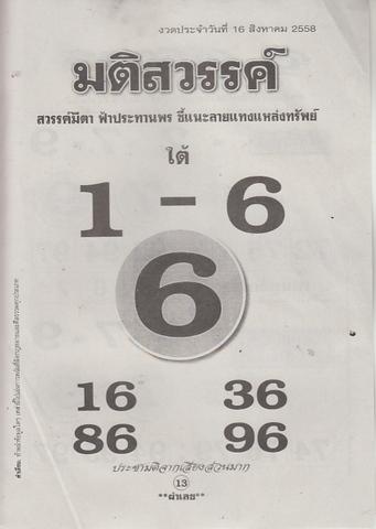 16 / 08 / 2558 MAGAZINE PAPER  - Page 3 Palek_17