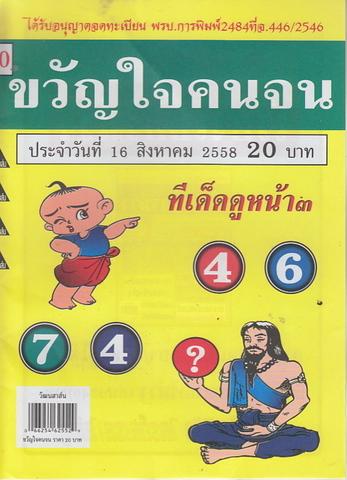 16 / 08 / 2558 MAGAZINE PAPER  - Page 2 Kwanjaikonjon_1
