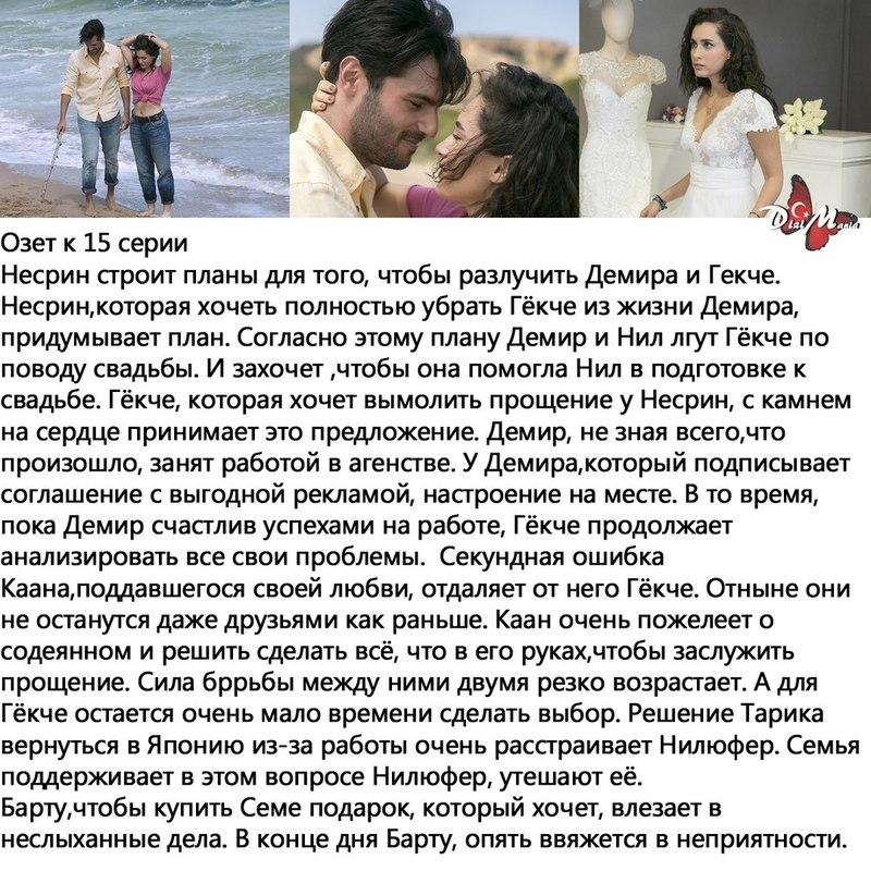 Любовь моей жизни / Hayatimin Aski / 2016 - Страница 8 F_YHNMm2_VDLA