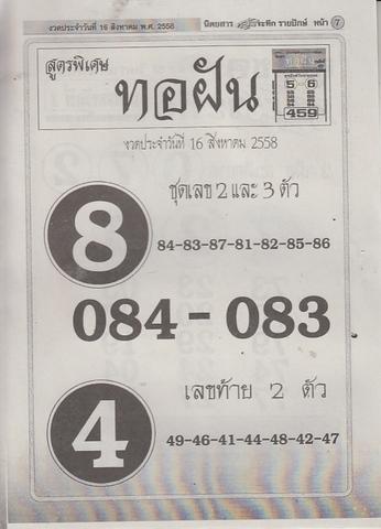 16 / 08 / 2558 MAGAZINE PAPER  - Page 2 Lunratuke_7
