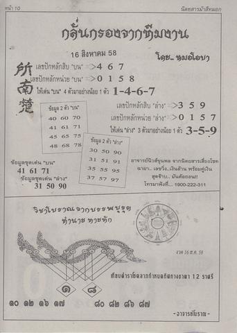 16 / 08 / 2558 MAGAZINE PAPER  - Page 3 Maseemoke_10