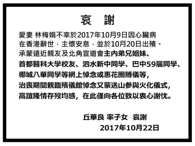 《丘林梅娟 逝世 告別儀式 》 IMG-20171023-_WA0013_1