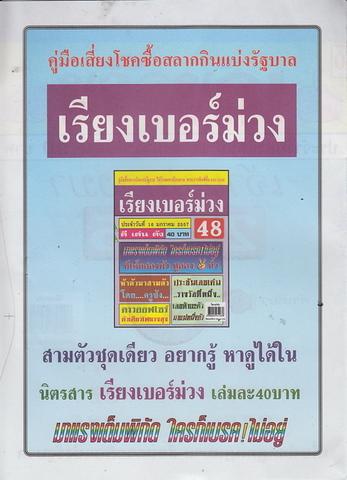 16 / 08 / 2558 MAGAZINE PAPER  - Page 2 Keangjing_2