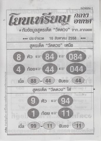 16 / 08 / 2558 MAGAZINE PAPER  - Page 2 Laploy_12