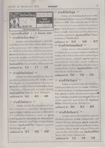 16 / 08 / 2558 MAGAZINE PAPER  - Page 4 Songpon_9