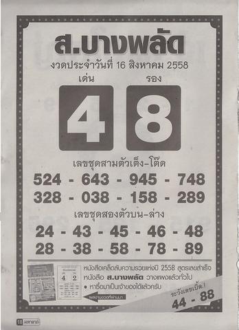 16 / 08 / 2558 MAGAZINE PAPER  - Page 2 Mahalap_007