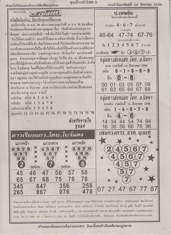 16 / 08 / 2558 MAGAZINE PAPER  - Page 2 Kwuanjak_3