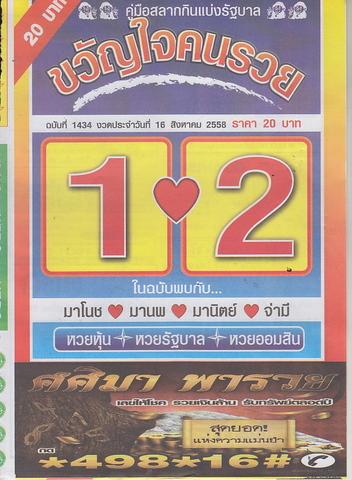 16 / 08 / 2558 MAGAZINE PAPER  - Page 2 Kwanjaikonruay_1