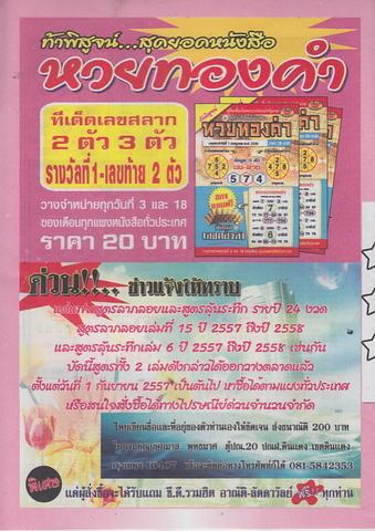 16 / 08 / 2558 MAGAZINE PAPER  - Page 2 Korhuay_20