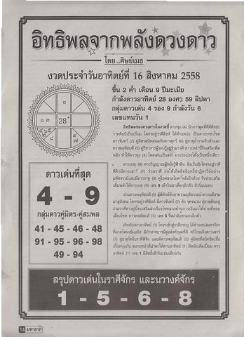 16 / 08 / 2558 MAGAZINE PAPER  - Page 2 Mahalap_003