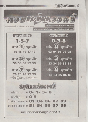 16 / 08 / 2558 MAGAZINE PAPER  - Page 2 Malaireangber_4